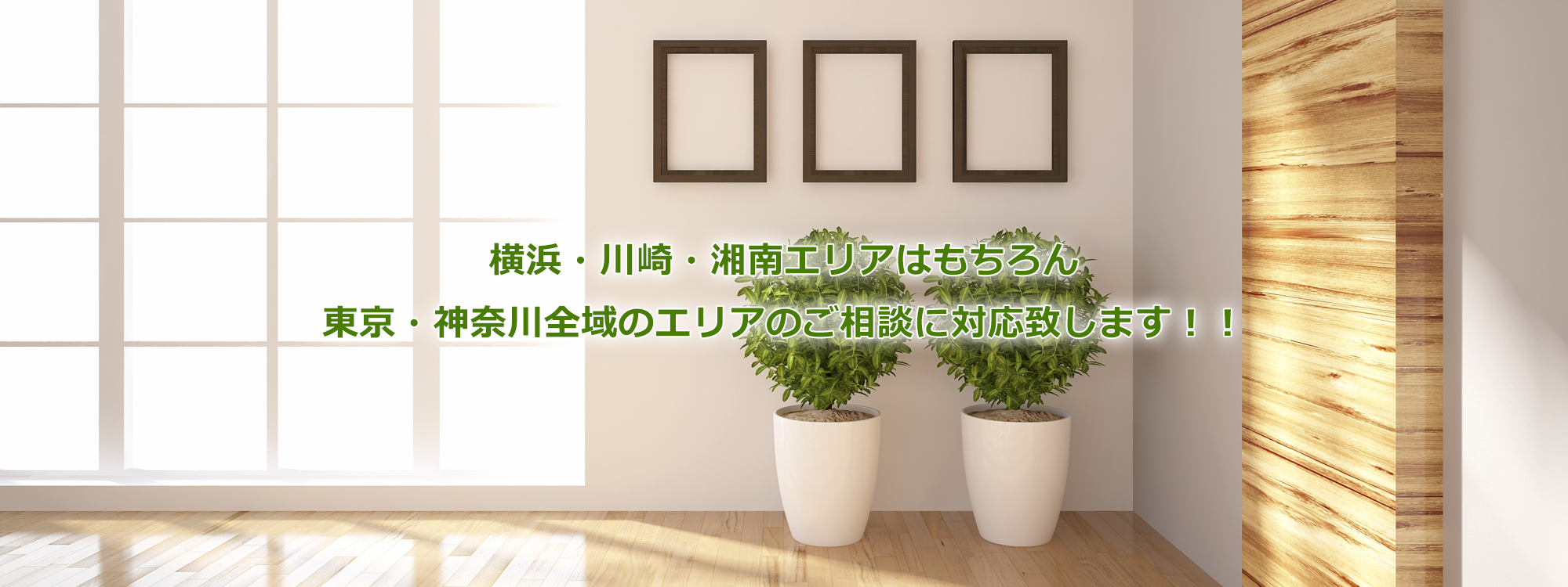 横浜・川崎・湘南エリアはもちろん東京・神奈川全域のエリアのご相談に対応致します!!